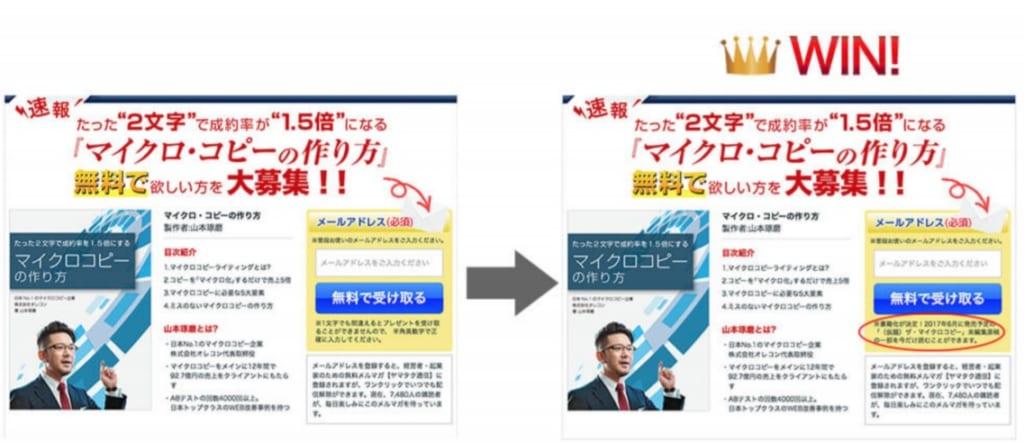 株式会社オレコンのメルマガフォームの改善例