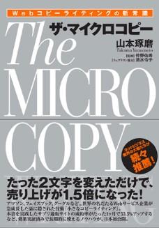 ザ・マイクロコピーの本
